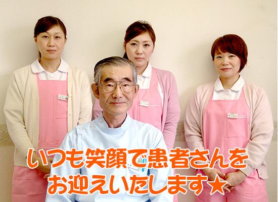 相浦歯科医院 いつも笑顔でお迎えいたします