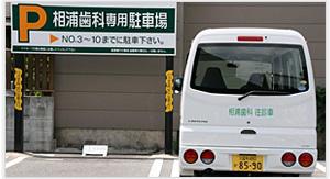 相浦歯科医院 訪問歯科 往診車